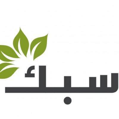 الشركة السعودية لحماية البيئة المحدودة ( سبك )